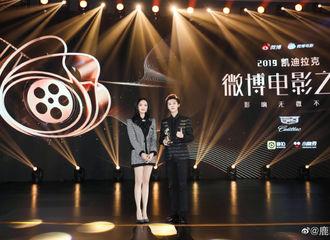 [新闻]190617 2019微博之夜鹿晗获最受期待青年演员奖 称自己还是个电影行业的新人