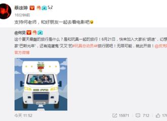 [新闻]190617 坤坤转发微博支持何老师 这个夏天和坤坤一起看电影吧