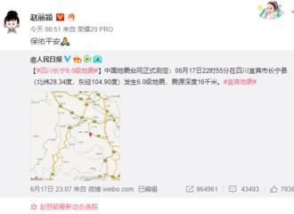 [新闻]190618 赵丽颖凌晨第一时间上线 为四川祈福为灾区祈愿