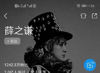 [新闻]190618 酷狗男歌手收听人数更新 薛之谦成唯一破2亿男歌手