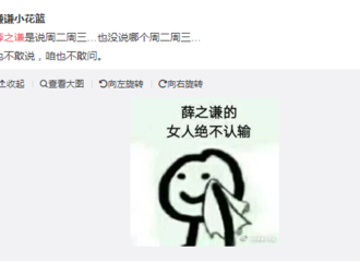 """[分享]190619 破案了!薛老师周三依然没有发新歌的真实原因""""曝光"""""""