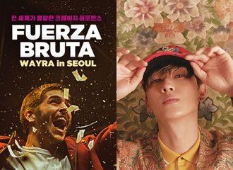 """[新闻]190625 银赫将作为特别嘉宾出演""""2019 Fuerza Bruta Wayra in Seoul""""!"""