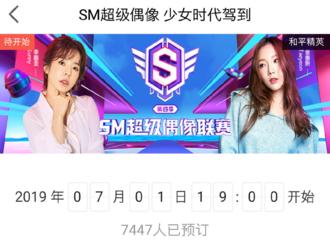 [分享]190626 SM超级偶像联赛7月1日虎牙直播吃鸡!Sunny VS 金泰妍!