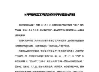 [新闻]190703 德云社发布关于张云雷不当言辞等若干问题的声明