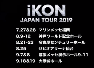 [分享]190709 iKON日巡2019日程安排公开!以福冈为起点共计14场