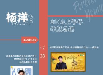 [分享]190711 杨洋2019上半年度总结:脚踏实地认真拍戏