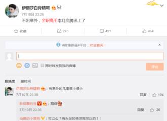 [分享]190713 网曝杨洋《全职高手》本月底播出 羊毛老师终于能收获快乐了?