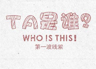 [新闻]190715 杨洋代言人身份曝光?品牌公开代言人线索明日正式官宣