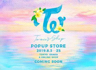 """[分享]190715 """"Twaii's Shop""""来袭!贩卖以夏威夷为主题的TWICE商品"""
