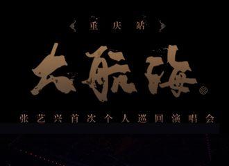 [分享]190716 用实力诠释,用心珍藏,艺兴重庆场演唱会完美落幕!
