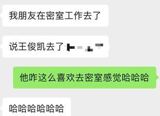 """[新闻]190716 王俊凯胆大认证现场 """"胆大包天""""的小凯出没"""