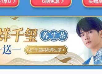 """[新闻]190716 """"异杨千西""""养生茶 以易烊千玺来命名"""