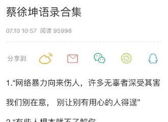 [分享]190716 真的好通透一男的 蔡徐坤语录合集