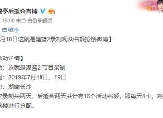 [新闻]190717 白敬亭明后两天录制综艺《这就是灌篮》 篮球白终于来了!