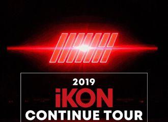 """[分享]190718 把哥哥们抱回家 """"2019 iKON CONTINUE TOUR""""首尔场即将发行"""