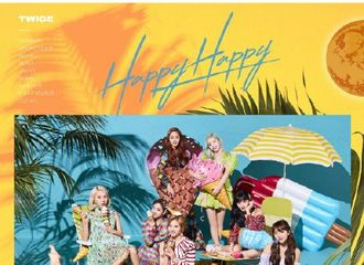 [分享]190718 《HAPPY HAPPY》O榜首日销量11万+张!位O榜日榜二位