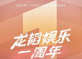 [新闻]190718 龙韬娱乐正式成立一周年大事记 陪韬boss继续冲!