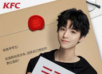 [新闻]190718 王俊凯新鲜广告大片来袭,给高考考生霸气鼓励