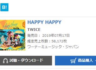 [新闻]190719 《HAPPY HAPPY》发售第二天销量5w+张,获日榜一位!