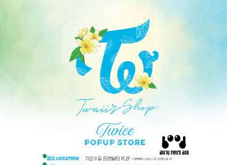 [分享]190719 TWICE夏日周边即将开售 夏威夷甜心九兔心动上市