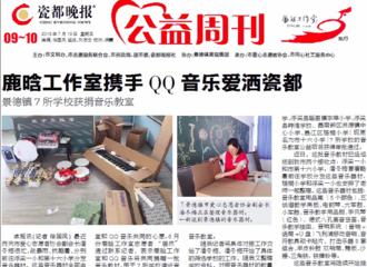[新闻]190719 鹿晗音乐公益解锁七所音乐教室 2019下半年投入使用