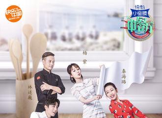 """[新闻]190719 《中餐厅3》集体海报来袭 王俊凯缔造""""西西里的美食传说"""""""