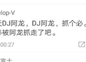 """[新闻]190719 千玺的阴影""""DJ阿龙抓个必"""" 李必真的被阿龙抓走了"""