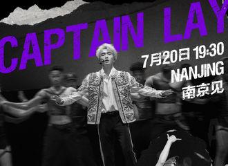 [新闻]190720 南京演唱会D-DAY,与Captain Lay共赴南京之约
