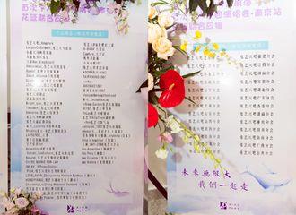 [新闻]190720 兴迷给予艺兴的满满爱意,南京场后台花篮应援已全部就位