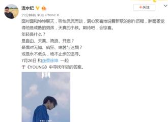 [分享]190720 乐评人提及蔡徐坤:坤坤既是成熟男孩,也是天真小孩