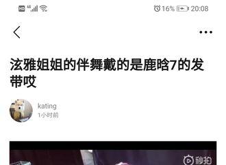 [新闻]190721 0809与鹿晗锁了 洗脑只服芦苇姐姐