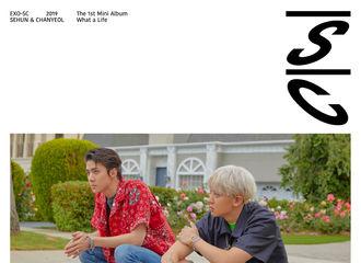 [新闻]190722 EXO-SC首张迷你专辑《What a life》全专音源正式上线