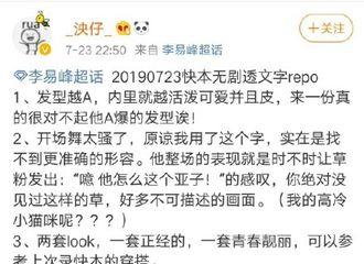 [分享]190724 李易峰《快本》无剧透repo合集:峰峰为什么这个亚子?!