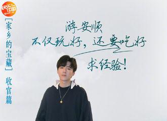 [新闻]190727 刘宇宁三登《天天向上》舞台 首唱《如约》引发期待