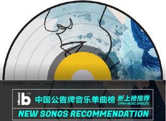 [新闻]190728 本期中国公告牌音乐单曲榜公开 刘宇宁《如约》登陆本期榜单