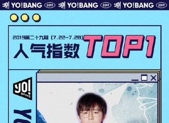 [新闻]190729 由你音乐榜五大维度top1公开 刘宇宁《如约》获得人气指数top1
