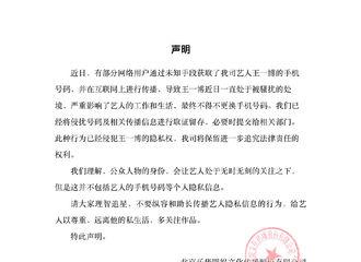 [新闻]190803 乐华发表声明呼吁理智追星 将以法律武器维护王一博本人权力