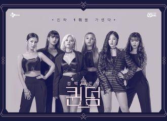 [新闻]190806 (G)I-DLE参加女团回归竞赛节目《Queendom 》,将于8月29日首播