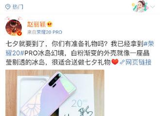 [赵丽颖][分享]190807 颖火虫七夕大型团建活动 粉丝比爱豆还红系列
