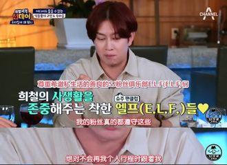 [Super Junior][分享]190807 当爱豆后也舍弃了很多 却仍不后悔的人生导师金希澈