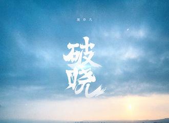 [吴亦凡][新闻]190807 号外号外号外!吴亦凡微博更新一则 新歌《破晓》歌词版MV上线