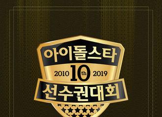 "[Super Junior][新闻]190807 ""2019偶运会""迎来十周年 SUJU利特担任MC,12日录制"