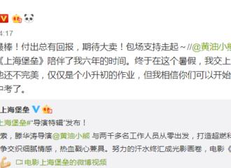 [杨洋][新闻]190808 杨洋上线支持滕华涛导演新作 豪迈表示包场支持