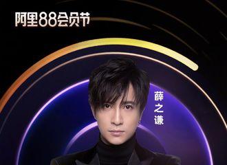 [薛之谦][新闻]190808 薛之谦加盟88群星盛典 今晚同步直播不容错过