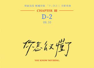 [新闻]190808 刘宇宁新歌海报公开 《你怎么又懂了》上线倒计时2天