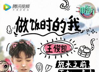 [TFBOYS][新闻]190808 王俊凯做菜全凭感觉,水是做菜的灵魂