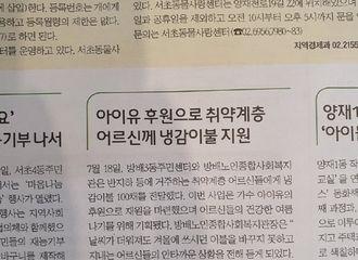 [IU][新闻]190808 在IU资助下,为弱势阶层老人们捐赠空调被…天使李知恩又低调做善事了!