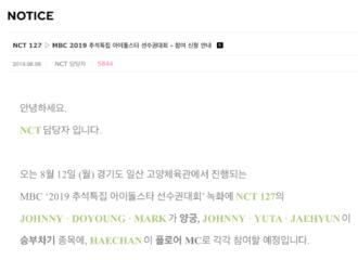 "[NCT][新闻]190809 NCT127出演""偶运会""中秋特辑比赛项目公开 楷灿担任floor MC"