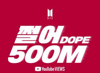 [防弹少年团][新闻]190809 防弹少年团《Dope》第六首MV点击量达到5亿——韩国歌手最高记录自身刷新