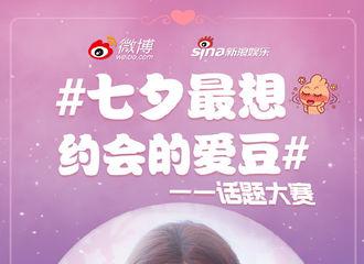 """[赵丽颖][新闻]190809 赵丽颖成""""七夕最想约会的爱豆"""" 这个礼物有点小浪漫"""